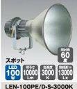 Len 100ped s 3000k 1