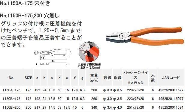 ペンチ(圧着機能付)穴無【1150B-200】【フジ矢FUJIYA2012】 j【フジヤ2013】