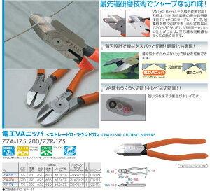 電工VAニッパ(ストレート刃) 【77A-200】【フジ矢FUJIYA2012】 j【フジヤ2013】