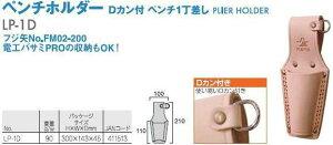 皮製ペンチ1丁差しホルダーDカン付【LP-1D】【フジ矢FUJIYA2012】 j【フジヤ2013】