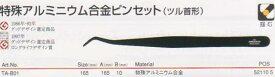 特殊アルミニウム合金製ピンセットツル首タイプ165mm【TA-B01】マルト長谷川【KEIBA2012】ケイバ【FS_708-7】【H2】