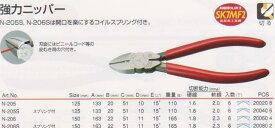 強力ニッパー(スプリング付)125mm【N-205S】マルト長谷川【KEIBA2012】ケイバ【FS_708-7】【H2】