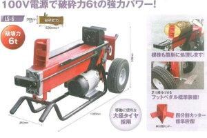 油圧式薪割機LS-6【ナカトミNAKATOMI】【送料無料】【ナカトミ2012】