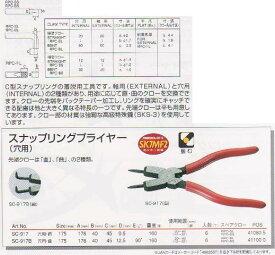 スナップリングプライヤー(穴用/曲)175mm【SC-917B】マルト長谷川【KEIBA2012】ケイバ【FS_708-7】【H2】