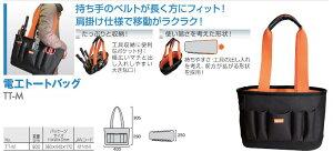 電工トートバッグ【TT-M】【フジ矢FUJIYA2012】 j【フジヤ2013】