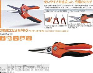 万能電工はさみ【FM06-210】【フジ矢FUJIYA2012】 j【フジヤ2013】