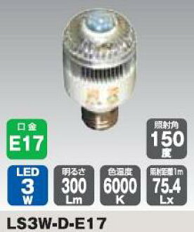 运动传感器 LED 灯泡 LS3W-D-E17