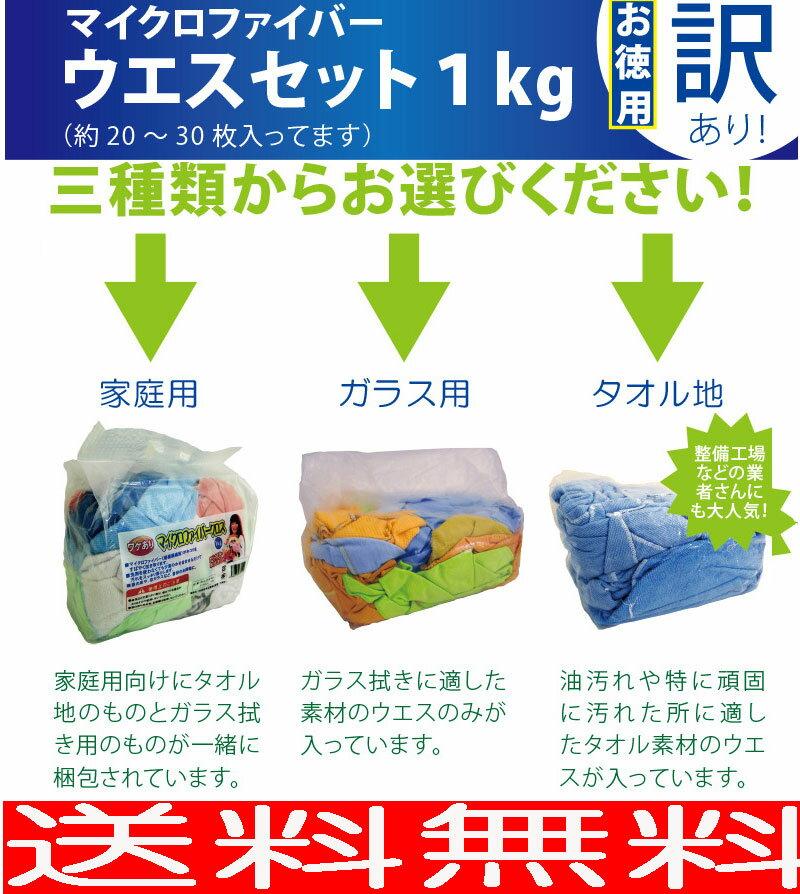 訳あり!マイクロファイバーウェス 1kg タオル 雑巾 ダスター 洗車タオル詰め合わせ【送料無料】10P03Dec16