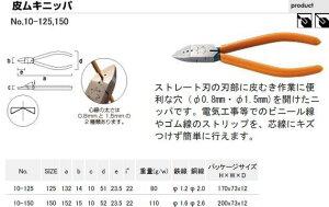 皮ムキニッパ【10-125】【フジ矢FUJIYA2012】 j【フジヤ2013】
