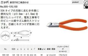 ニッパ(斜刃穴付2枚合せ)【505-125】【フジ矢FUJIYA2012】 j【フジヤ2013】