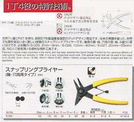 スナップリングプライヤー(軸穴両用)120mm【S-025】マルト長谷川【KEIBA2012】ケイバ【FS_708-7】【H2】