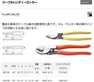 ケーブルハンディーカッター【600-240】【フジ矢FUJIYA2012】 j【フジヤ2013】