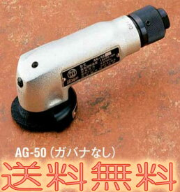 エアーグラインダー AG-50 瓜生製作所【全国送料無料】エアーツール 空圧工具