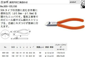 ニッパ(斜刃穴付2枚合せ)【505-150】【フジ矢FUJIYA2012】 j【フジヤ2013】