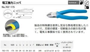 電工強力ニッパ【70Z-175】【フジ矢FUJIYA2012】 j【フジヤ2013】