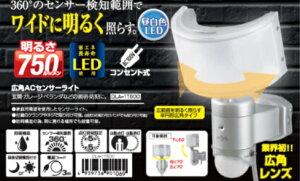 LED広角ACセンサーライト(昼白色) 超広範囲タイプ DLA-1T600 防犯 セキュリティー 照明 【全国送料無料】エコ
