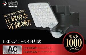 LED DAISHIN ACセンサーライト1灯式 DLA-7T100 防犯 セキュリティー 照明 投光器【全国送料無料】エコ