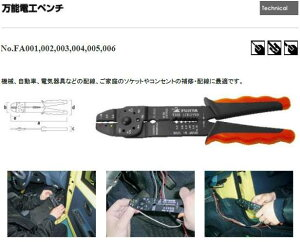 万能電工ペンチ(ファストン端子・裸圧着端子両用)【FA006】【フジ矢FUJIYA2012】 j【フジヤ2013】