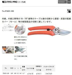 電工バサミ(ケーブル用)【FM03-180】【フジ矢FUJIYA2012】 j【フジヤ2013】