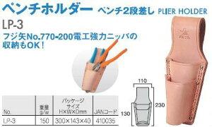 皮製ペンチ2段差しホルダー【LP-3】【フジ矢FUJIYA2012】 j【フジヤ2013】