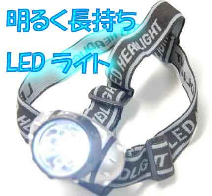 9灯LEDヘッドランプ(高照度タイプ)計画停電 対策 照明 ヘッド ライト
