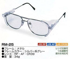 保護めがね(セーフティー グラス) メタル シルバー系グレー RM-25(JIS AF) RKEN(理研化学)