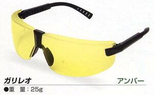UVカット保護めがね(セーフティー グラス) ガリレオ アンバー(黄色) RIKEN(理研化学)