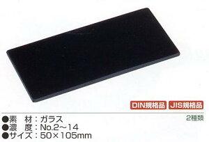 ウエルディングプレート ガラス 規格:DIN 濃度:13〜14 RIKEN(理研化学)