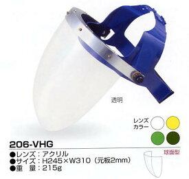 フェイスガード 防災面 (直接装着用) 球面型 206-VHG (アクリル) 透明 RIKEN(理研化学) ウイルス 感染症対策 飛沫感染 防止 フェイスシールド