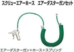 スクリューエアーホースダスターガンセットK-601R-10S【送料無料】【FS_708-7】【H2】