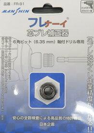 芯ブレ補正器フレナーイ FR-91 六角軸ビット(6.35mm)ドリル専用 芯ブレ対策 MANSHIN メール便送料無料!商品代引決済不可