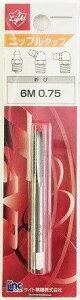 【メール便送料無料!】タップ ねじ切り ハンドタップ 切削 加工 ライト精機 ニップルタップ ねじ径 M6 ピッチ 0.75