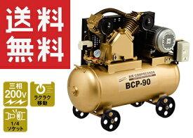 ナカトミ 3HPベルト式エアーコンプレッサー 三相200V BCP-90 【代引決済不可】【直送】【個人宅別途見積もり】キャンセル不可【車上渡し】