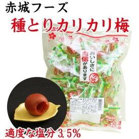 種とりカリカリ梅 種取物語(35粒入)赤城フーズ 塩分3.5% うす塩 梅干 熱中症対策 梅干