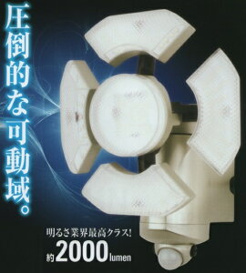 LED全方向センサーライト 超広範囲タイプ DLA-5T200 防犯 セキュリティー 照明 【全国送料無料】エコ