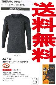 【全国メール便送料無料】防寒着・下着サーモインナーシャツ JW-169 長袖Tシャツ(保温・伸縮・暖かさ)【代引不可】