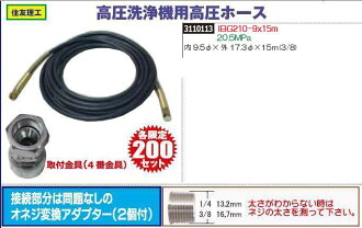 供高压清洗器使用的高压软管里面的9.5φ×外面17.3φ*15m(3/8)IBG210-9x15m