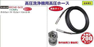 供高压清洗器使用的高压软管里面的9.5φ×外面15.2φ*10m(3/8)IBG140-9x10
