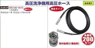 供高压清洗器使用的高压软管里面的9.5φ×外面15.2φ*15m(3/8)IBG140-9x15