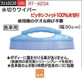 水切りワイパー 洗車用 RT-A234 プロ用洗車用品