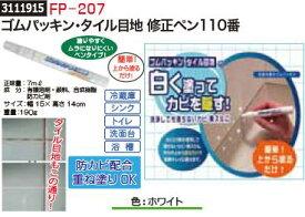 ゴムパッキン・タイル目地 修正ペン110番 FP-207