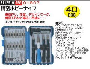 精密ホビーナイフ 01807 デザインカッター
