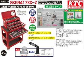 プロフェッショナル 据え置きタイプ 入組点数94点 シルバー×レッド SK59417XX-Z KTC工具セット