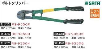 볼트 클리퍼-길이 470 mm RS-93504 SATA 볼트 커터
