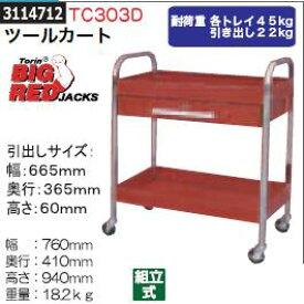 ツールカート TC303D BIGRED 工具箱 スチールワゴン 【REX2018】