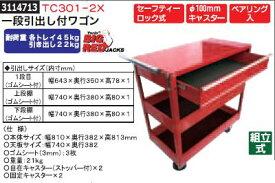 1段引き出し付きワゴン TC301-2X BIGRED 工具箱 スチールワゴン 【REX2018】