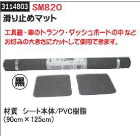滑り止めマット SM820 ツールボックスアクセサリー 【REX2018】