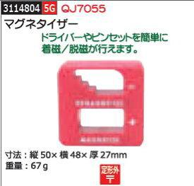 マグネタイザー QJ7055 ツールボックスアクセサリー 【REX2018】着磁・脱磁器