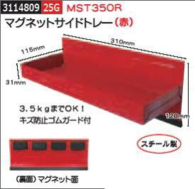 マグネットサイドトレー(赤) MST350R ツールボックスアクセサリー 【REX2018】