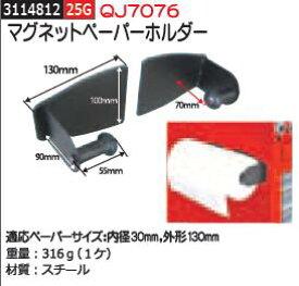 マグネットペーパーホルダー QJ7076 ツールボックスアクセサリー 【REX2018】